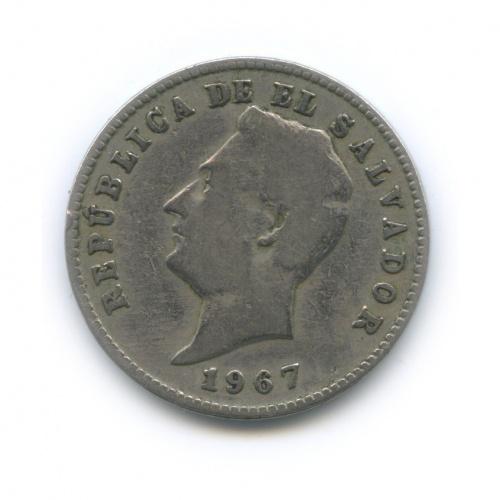 10 сентаво, Сальвадор 1967 года