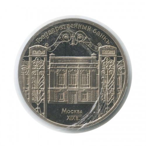 5 рублей — Государственный банк СССР, г. Москва (в запайке) 1991 года (СССР)