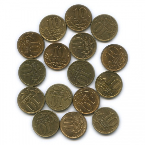 Набор монет 10 копеек (погодовка, 2006 г. - магнит/не магнит) 1997-2013 СП (Россия)