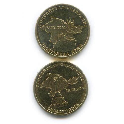 Набор монет 10 рублей - Российская Федерация - Крым, Севастополь 2014 года (Россия)