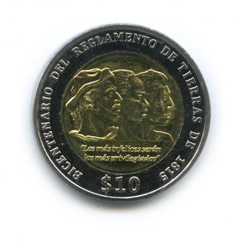 10 песо - Положение оземле 1815 года 2015 года (Уругвай)