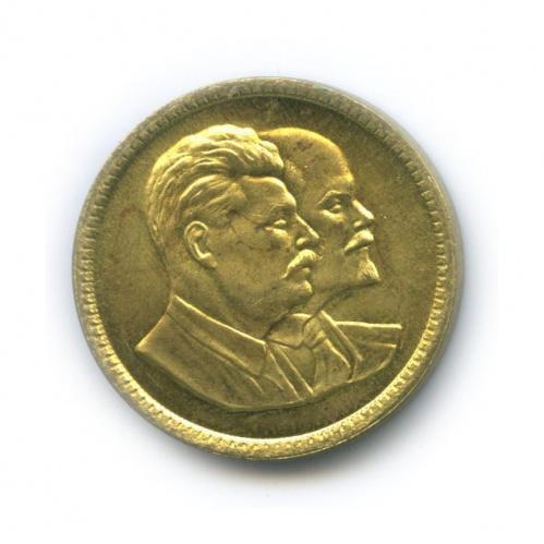 Жетон «1 червонец 1949 - В. И. Ленин / И.В. Сталин»