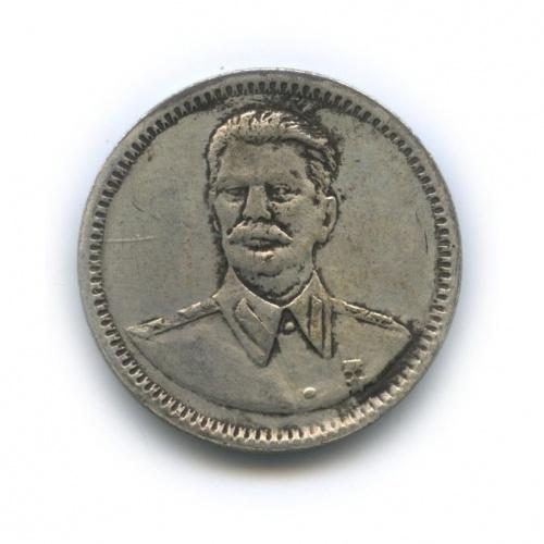 Жетон «В.И. Сталин»