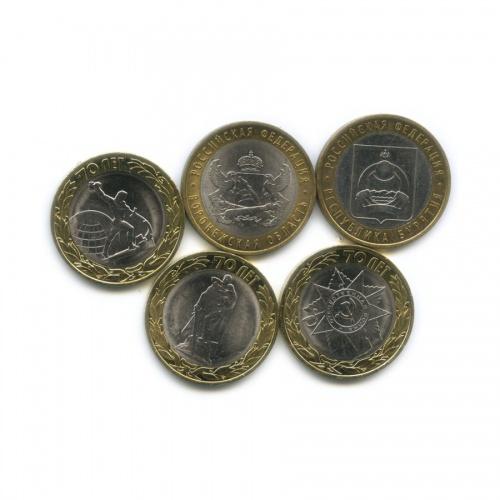 Набор юбилейных монет 10 рублей 2011, 2015 (Россия)