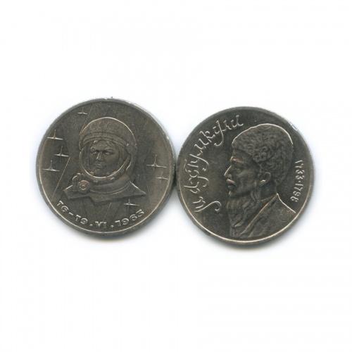 Набор юбилейных монет 1 рубль 1983, 1991 (СССР)