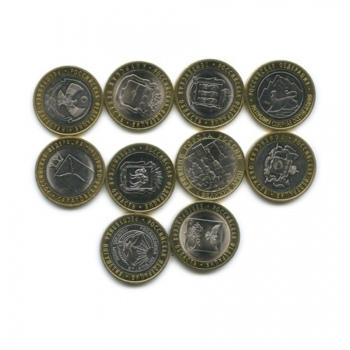 Набор монет 10 рублей - Российская Федерация (Россия)