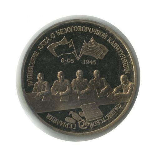 3 рубля — Подписание Акта окапитуляции фашистской Германии (в запайке) 1995 года (Россия)