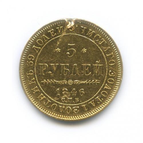 5 рублей 1846 года СПБ АГ (Российская Империя)