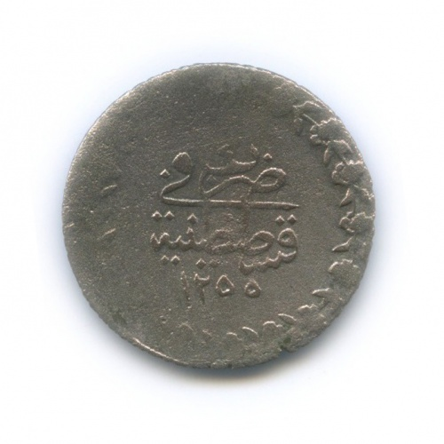 1½ куруша - Абдул-Меджид I, Османская Империя 1839-1861