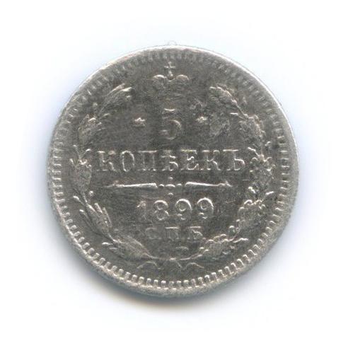 5 копеек 1899 года СПБ ЭБ (Российская Империя)