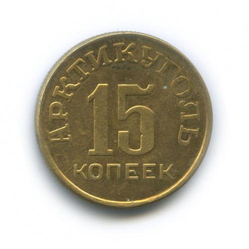 Жетон «15 копеек 1946 - Арктикуголь» (копия)