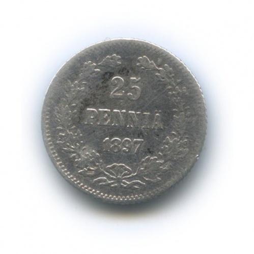 25 пенни 1897 года L (Российская Империя)