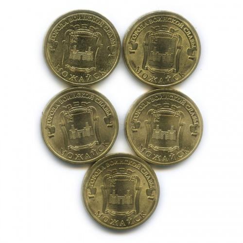 Набор монет 10 рублей - Города воинской славы - Можайск 2015 года (Россия)