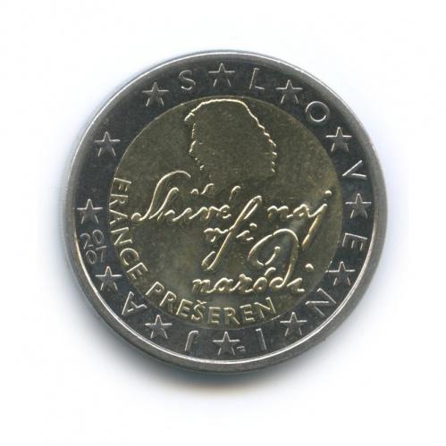 2 евро - Словенский поэт Франце Прешерн 2007 года (Словения)