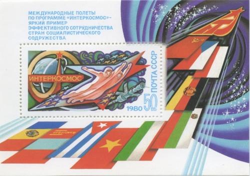 Марка почтовая «Интеркосмос» 1980 года (СССР)