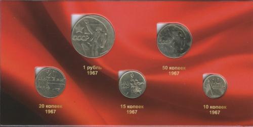 Набор монет - 50 лет Советской власти (вальбоме) 1967 года (СССР)