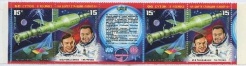 Набор почтовых марок «Ю.В. Романенко, Г. М. Гречко» (СССР)