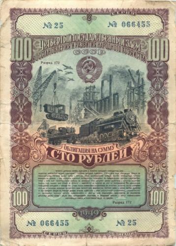 100 рублей (облигация) 1949 года (СССР)
