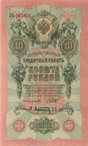 10 рублей 1909 года Шипов, Афанасьев (Российская Империя)