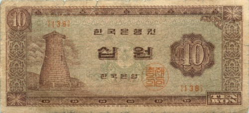 10 вон (Южная Корея)