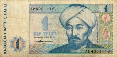 1 тенге 1993 года (Казахстан)