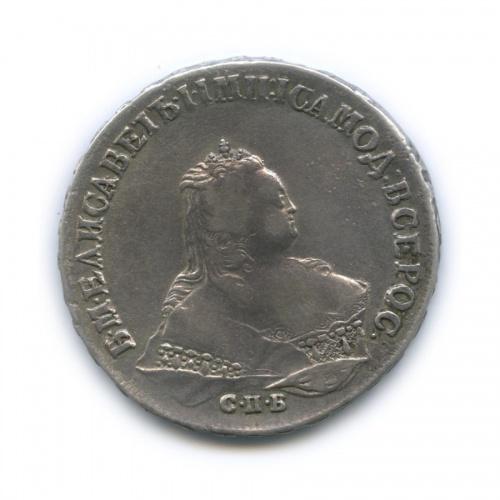 1 рубль, Елизавета I (отслоение металла) 1745 года СПБ (Российская Империя)