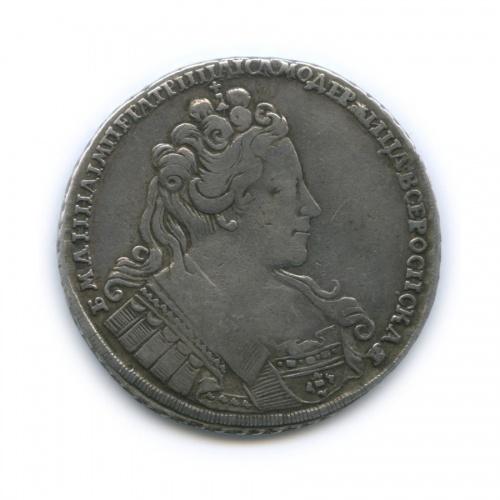1 рубль 1732 года (Российская Империя)
