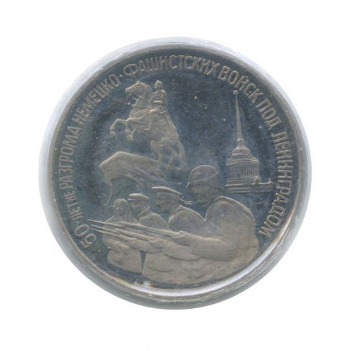 3 рубля — 50-летие разгрома немецко-фашистских войск под Ленинградом (взапайке) 1994 года ЛМД (Россия)