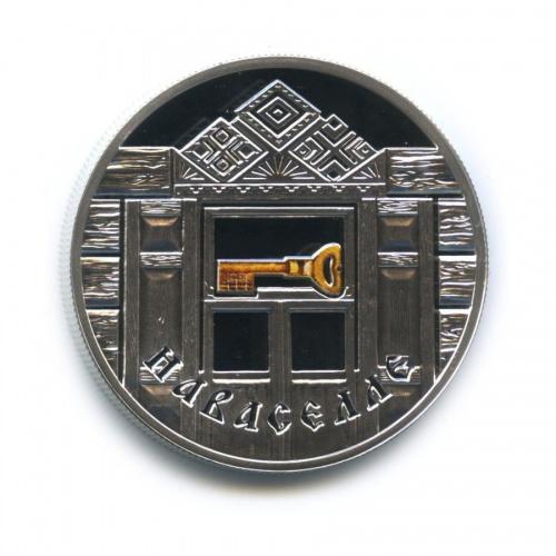 20 рублей - Новоселье 2008 года (Беларусь)