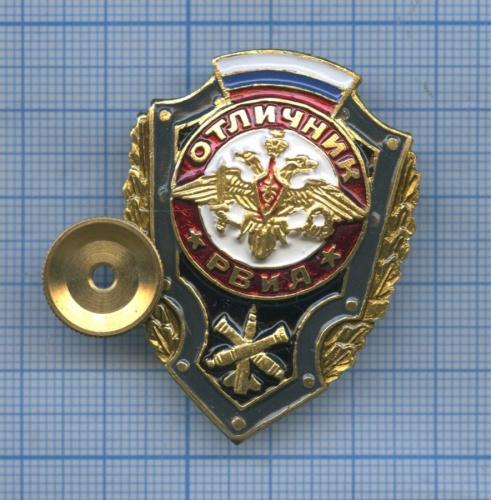 Знак «Отличник РВиА» (Россия)