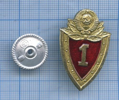Знак «Классность - 1 класс» (СССР)