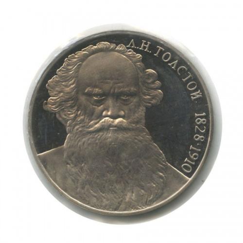 1 рубль — 160 лет содня рождения Льва Николаевича Толстого (взапайке) 1988 года (СССР)