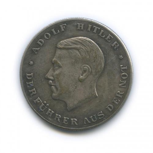Жетон «Адольф Гитлер»