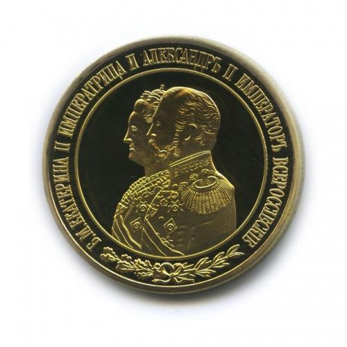 Жетон «Заслужбу ихрабрость» (Россия)