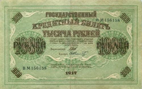 1000 рублей 1917 года Шипов, Шмитд (Российская Империя)