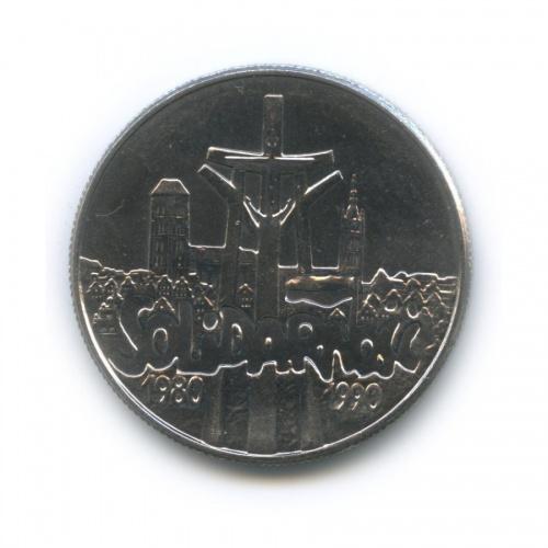 10000 злотых — 10 лет движению Солидарность 1990 года (Польша)