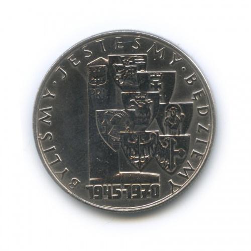 10 злотых — 25 лет смомента восстановления исторических границ Польши 1970 года (Польша)