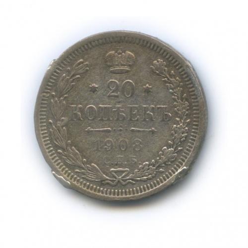 20 копеек с монисты 1908 года СПБ ЭБ (Российская Империя)