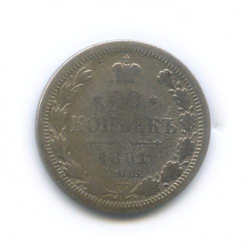 20 копеек 1891 года СПБ (Российская Империя)