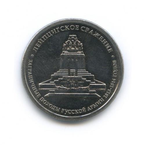 5 рублей — Отечественная война 1812 - Лейпцигское сражение 2012 года (Россия)