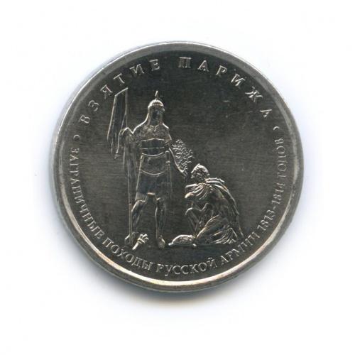 5 рублей — Отечественная война 1812 - Взятие Парижа 2012 года (Россия)