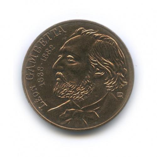 10 франков — 100 лет содня смерти Леона Гамбетта 1982 года (Франция)