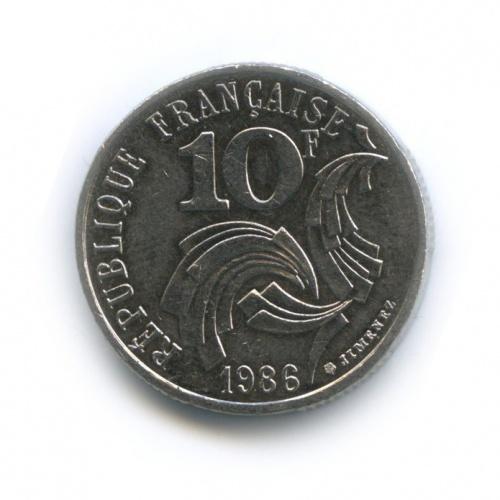 10 франков 1986 года (Франция)