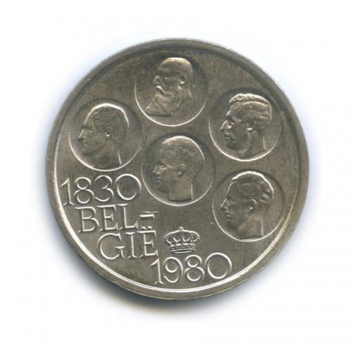 500 франков — 150 лет независимости (серебрение) 1980 года Ë (Бельгия)