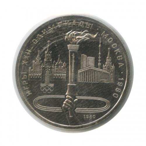 1 рубль — XXII летние Олимпийские Игры, Москва 1980 - Олимпийский факел (в запайке) 1980 года (СССР)