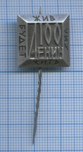 Знак «100 лет содня рождения В. И. Ленина» (875 проба серебра, 4,23 гр.) (СССР)