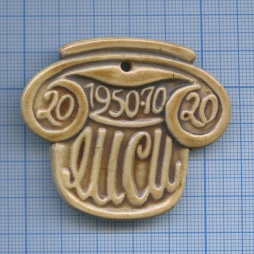 Медаль «20 лет ЛИСИ» (керамика, подписи, 5х6 см) 1970 года (СССР)