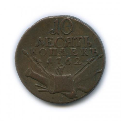 10 копеек «Барабан» 1762 года (Российская Империя)