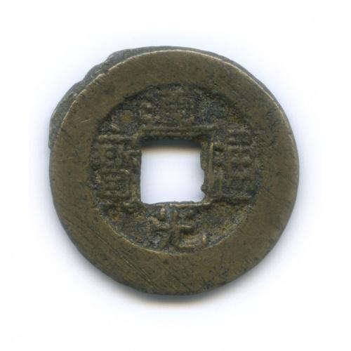 1 кэш, Даогуан 1821-1850 (Китай)