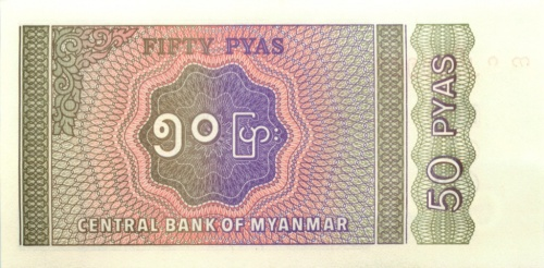 50 пья (Мьянма)